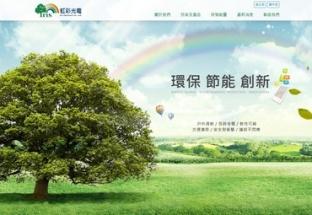 虹彩光電股份有限公司